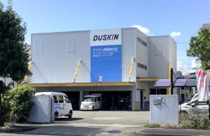 ダスキン西藤島支店